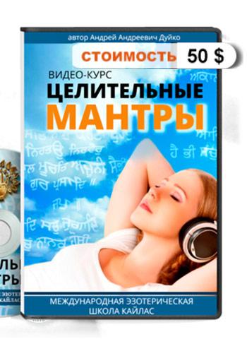 Целительные Мантры - Дуйко
