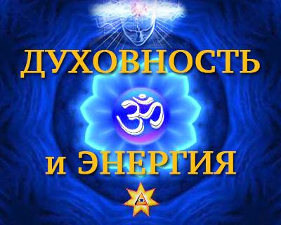 Духовность и энергия