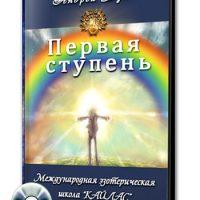 Первая Ступень - Андрей Дуйко