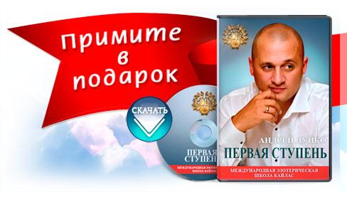 Андрей Дуйко - Первая Ступень Школы Кайлас