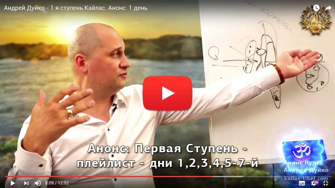Андрей Дуйко Первая Ступень