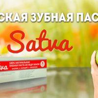 Зубная паста CАТВА | Каолин + Кальций + Минералы