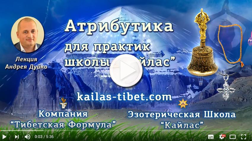 Атрибутика кайлас видео