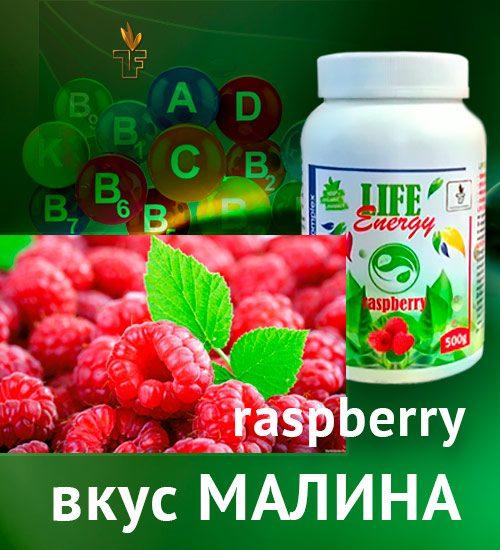 Life Energy TF малина - Андрей Дуйко