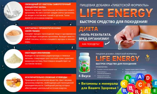 LIFE Energy Андрей Дуйко