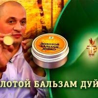 Золотой Бальзам Дуйко | Уникальное лечение - заживление - восстановление