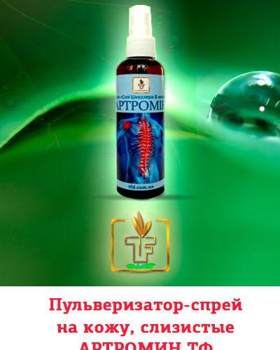 Артромин - Тибетская Формула Дуйко