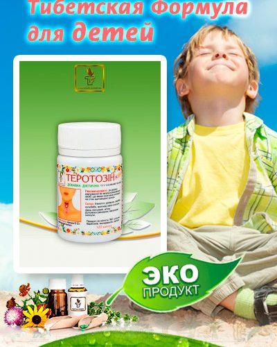 Теротозин детский Тибетская Формула