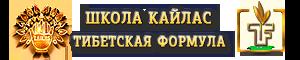 Тибетская Фрмула Дуйко и Школа Кайлас Лого