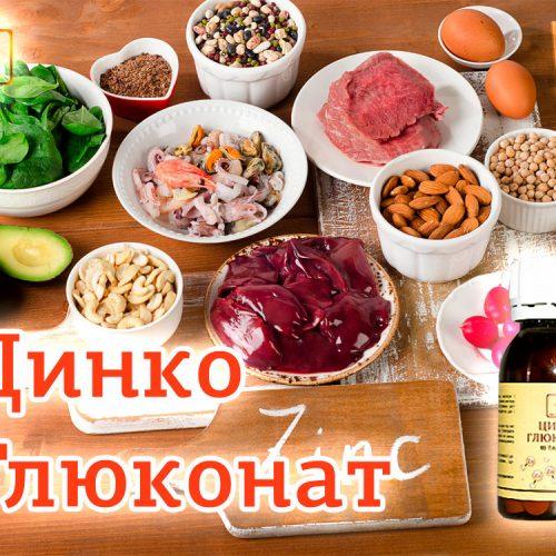 Цинко Глюконат Дуйко - Микроэлементы - Цинк