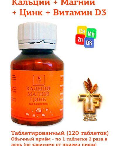 Кальций Магний Цинк   Ca Mg Zn + Витамин D3