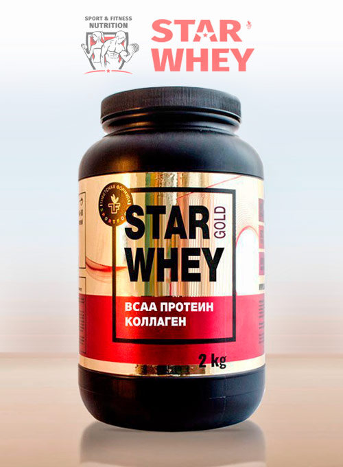 Star Whey GOLD - ПРОТЕИН + ВСАА + Коллаген — Мускулы + Аминокислоты + Связки
