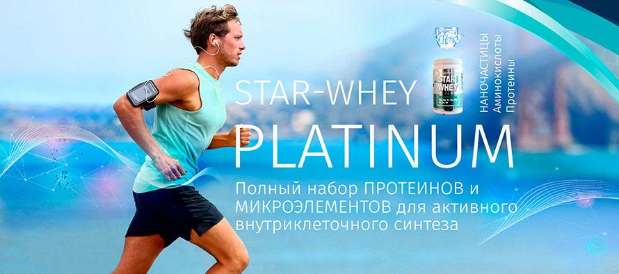 Спортивное питание Star Whey PATINUM | ПРОТЕИН + НАНО элементы + Витамины