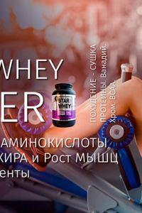 Спортивное питание Star Whey SILVER | ПРОТЕИН ВСАА ВАНАДИЙ ХРОМ - Мускулы + Сжигание жира