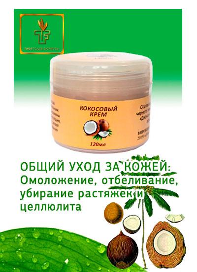 Крем для кожи КОКОС | Омоложение, убирание растяжек и целлюлита. Тибетская Формула