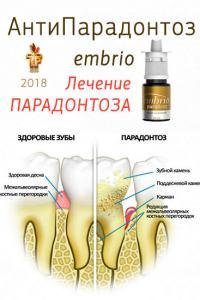 Антипародонтоз Эмбрио | Лечение парадонтоза и заболеваний десен