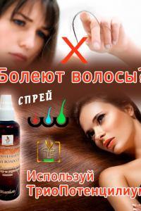 Трихопотенцилиум  - лечение и восстановление волос Дуйко