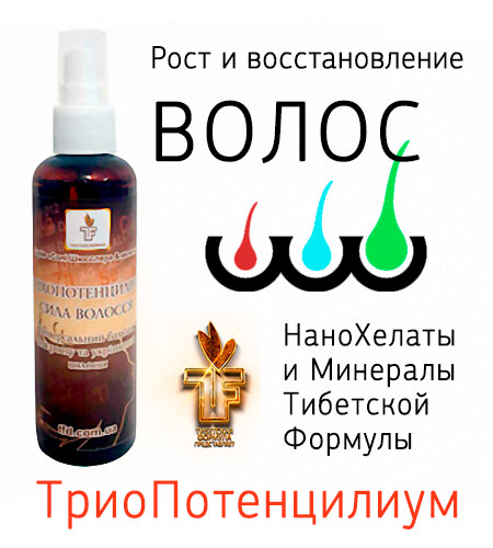 Трихопотенцилиум | ТриоПотенцилиум - лечение и восстановление волос
