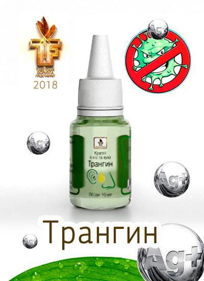 Трангин Дуйко - Серебро | Капли для носа и ушей - лечение Гриппа и ОРВИ, отитов