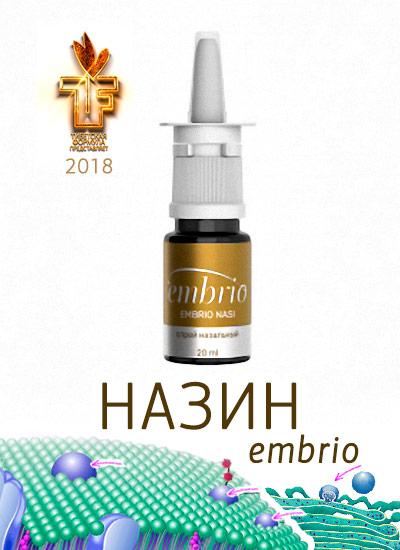 Эмбрио Назин | Нанопрепарат для лечения ОРЗ и Гриппа