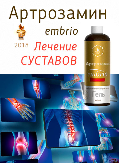 Артрозамин Эмбрио | Восстановлению суставов и межпозвоночных дисков. Дуйко.