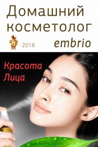 Домашний косметолог Эмбрио | Здоровье и Красота кожи лица