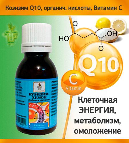 Куэнзим Q10 | Повышение клеточной энергетики и омоложение. Коэнзим Q10.