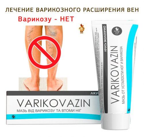 Вариковазин Дуйко - Лечение Варикоза и отечности ног