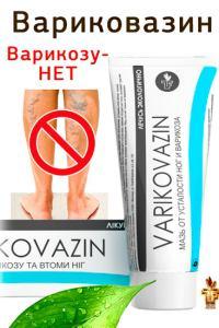 Вариковазин   Лечение Варикоза и отечности ног