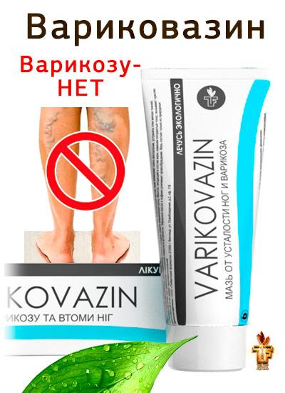 Вариковазин | Лечение Варикоза и отечности ног