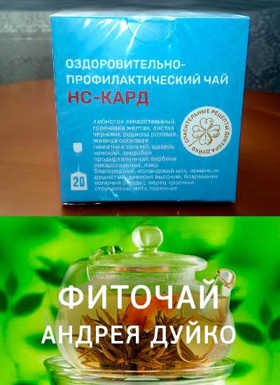 Чай НС-КАРД - лечение сердца и сосудов