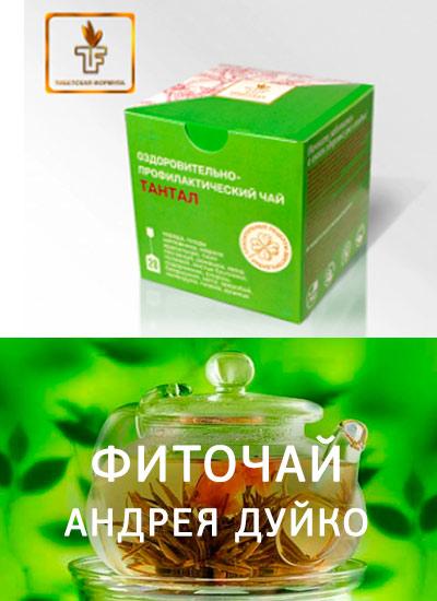 Фиточай Дуйко | Тантал («Тханг Тхан») - печень и желчный пузырь