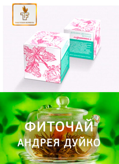Фиточай Дуйко | Серантал чай