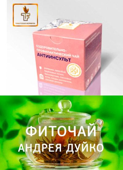 Здоровые сосуды (Антиинсульт) Фиточай