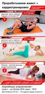 Фитнесс для похудения 3 упражнения для живота