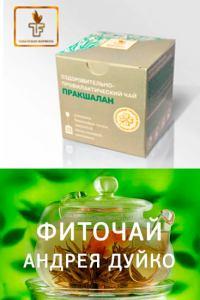 Пракшалан чай Дуйко - похудение и очистка кишечника