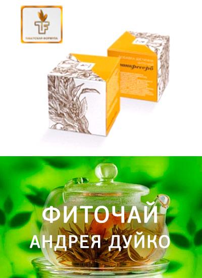 Чай Панкресорб Дуйко - здоровье поджелудочной