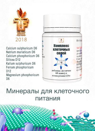 Комплекс клеточных солей Дуйко - инералы для клеточного питания