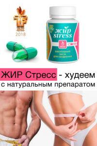 Жир Stress   Жир Стресс Дуйко -Как похудеть с натуральными препаратами