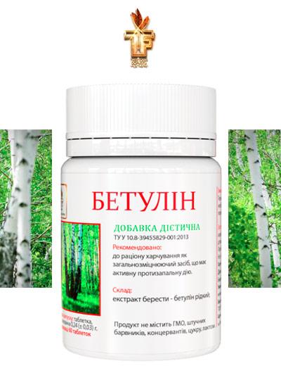 Бетулин | Гепатопротектор, антиопухоль, антивоспалитель