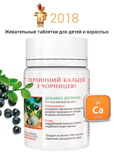 Кальций с Черникой Дуйко | Жевательные таблетки - микроэлементы + витамины