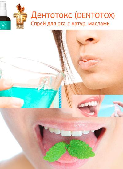 Дентотокс | Dentotox спрей - для полости рта - Тибетская Формула Дуйко