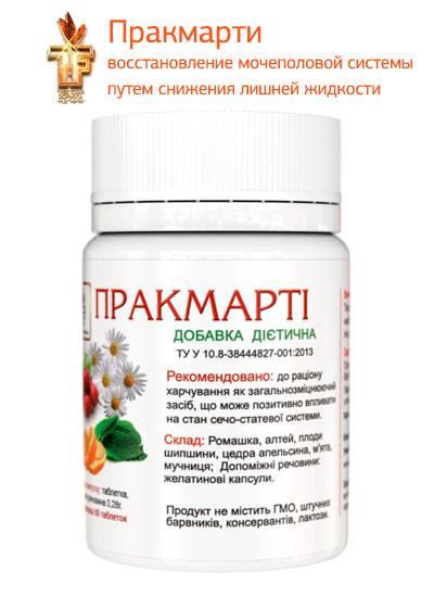 Пракмарти Дуйко | Общее восстановление мочеполовой системы