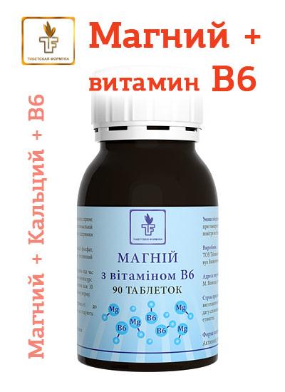 Магний с витамином В6 | Усвояемый Магний + Кальций + витамин B6