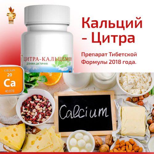 Цитра-Кальцемин Дуйко - Усвояемый Кальций и улучшение Иммунитета