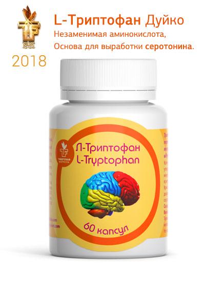 L-Триптофан Дуйко | Успокаивает нервы, источник Серотонина