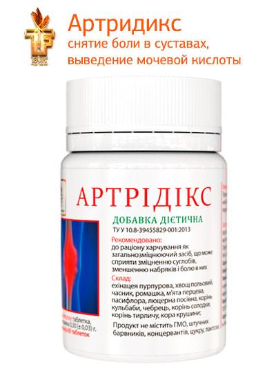 Артридикс Дуйко - Снятие боли в суставах, выведение мочевой кислоты