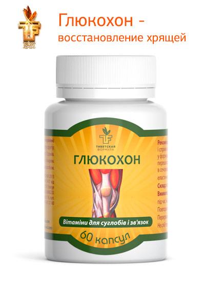 Глюкохон Дуйко - Восстановление хрящевой ткани и костей, лечение Артрита и Артроза.