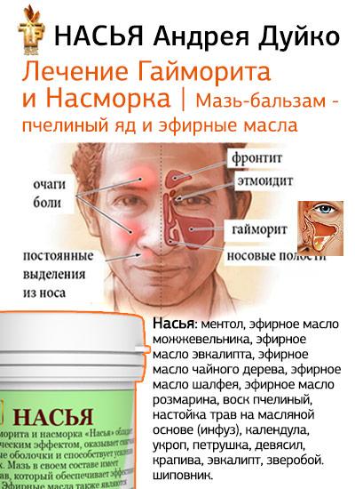 Насья Дуйко | Лечение Гайморита и Насморка