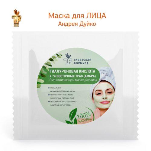 Маска для Лица Дуйко | Гиалуроновая кислота + 74 восточных травы + амбра